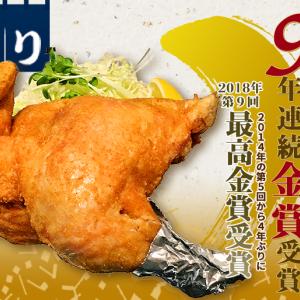 小国製麺がカレー味の鶏の半身揚げ風味「せきとり監修さきいか」を発売!