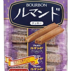 ルマンドファンはショック!ブルボンが5種類のお菓子の内容量を減らすことを発表