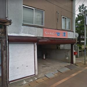 新潟市西蒲区の老舗ラーメン店「らーめん 古潭」が閉店する