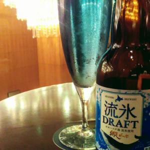 青いビール 網走ビールの「流氷ドラフト」