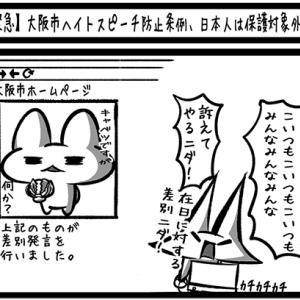【キムチカクテル】拡散用画像 大阪ヘイトスピーチ条例