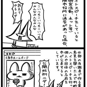 【キムチカクテル】四コマ漫画で拡散用画像 大阪ヘイトスピーチ条例
