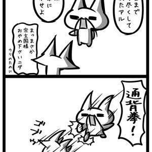 【キムチカクテル】7話 裏切りのシナ