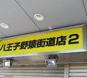 野猿街道店2 小ニンニク少し マスク着用率あがってきてます。【20200227】