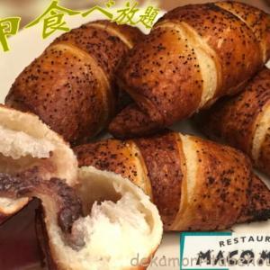 マコマコ【大食い】日本一好きな神食べ放題【焼き上げ熱々あんこクロワッサン】