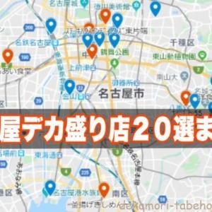 名古屋市デカ盛り20選【実食レポ】大食いチャレンジ含まとめ