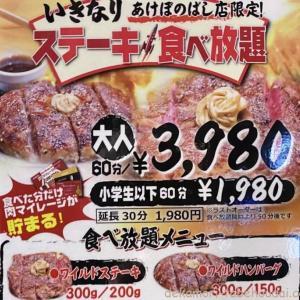 いきなりステーキ【大食い】60分間ステーキ&ハンバーグ食べ放題な唯一の店舗【曙橋店】