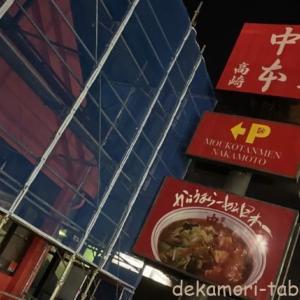 【地方初店舗】蒙古タンメン中本高崎店【激辛】4月下旬OPEN