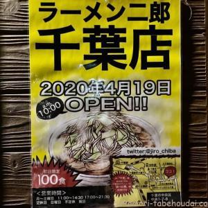 ラーメン二郎千葉店【初日100食限定】2020年4月19日新規OPEN