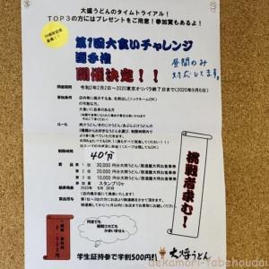大将うどん【デカ盛り】大食いチャレンジメニュー武蔵野うどん屈指の剛直麺40分バトル