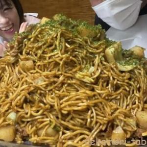 まんぷく処たぬき【デカ盛りハンター】大食いチャレンジメニュー超巨大焼きそば3kgに挑戦withAco