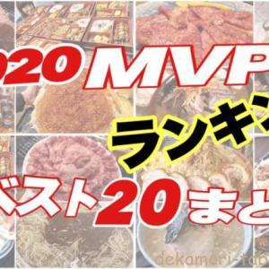 2020MVPランキング【実食レポ】オススメ20店まとめ【美味しいお店】