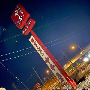 蒙古タンメン中本熊谷店【地方初店舗】2021年3月中OPEN予定【激辛】