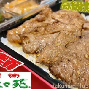 叙々苑【大食い】高級焼肉弁当テイクアウト8品売れ筋食べ比べランキング【芸能人御用達】
