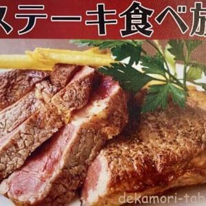 オーロラ【大食い】90分サーロインステーキ食べ放題【土日限定】ホテル東京ガーデンパレス内レストラン