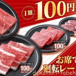 廻転レーン焼肉いっとう【非接触型】回転寿司の焼肉版メニューは110種類110円からシャトーブリアンまで【少量ずつ色々】