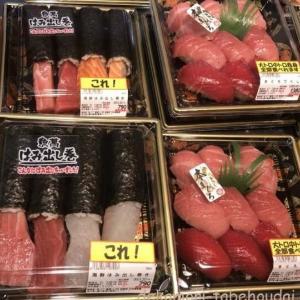 ロピア【デカ盛り】安いだけではなく質が良く美味しくてボリュミー驚愕のキングオブスーパーマーケット