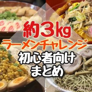 【大食いチャレンジメニュー】3キロ前後のラーメン初心者向け19選まとめ【成功無料】