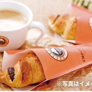 【サンマルクカフェ 200円OFFクーポン】もらえる