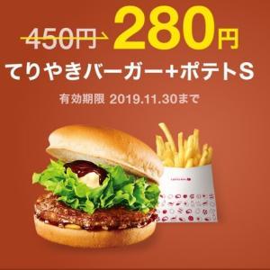 てりやきバーガー+ポテトs 450円→280円