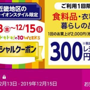 【本日最終日】イオン2000円以上購入で300円引(近畿)