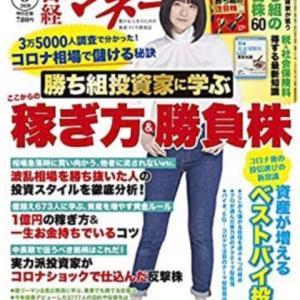 【ダイヤモンドザイ】読んで売却した株