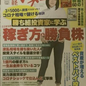 【日経マネー】コロナ後も2桁成長期待銘柄を購入