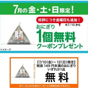 【今週のお得活動】コメダ1200円クーポン、ジャンカラ30%オフなど
