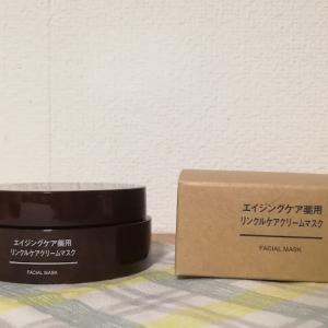 【無印】やっと買えた!エイジングケア薬用リンクルクリームマスク