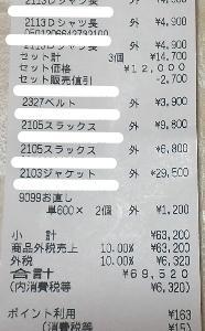 夫がデブで大出費7万円