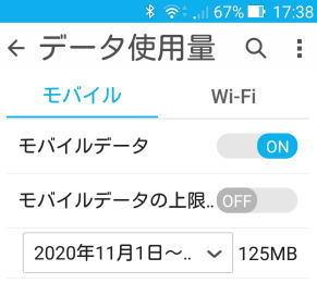 スマホ通信料0円にすべきか
