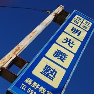 札幌市看板工事完了!!
