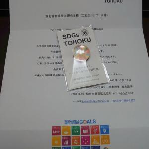 SDG'sとうほくに賛同いたしました!