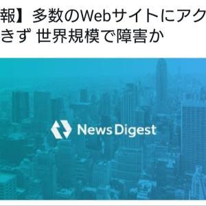 世界規模で多数のWebサイトにアクセスできず…