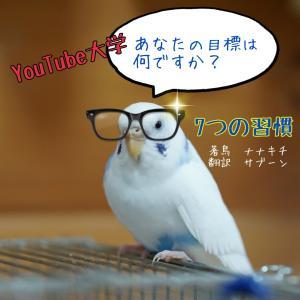妄想インコ劇場 営業スキル