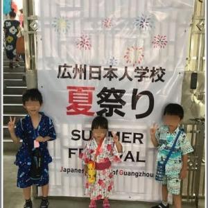 広州便り~夏祭り、卒業式~