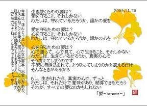 要-kaname-