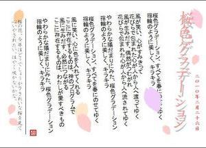 桜色グラデーション