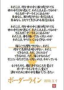 ボーダーライン(2)