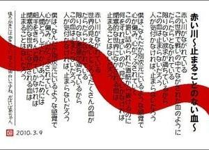 赤い川~止まることのない血~