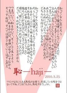 恥-haji-