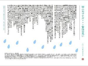 雨ニモマケズ…賢治の思い