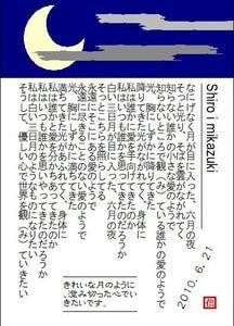 Shiro i mikazuki