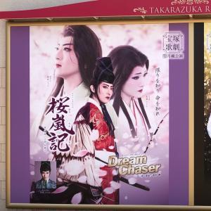 宝塚・月組『桜嵐記』『Dream chaser』初日観劇感想
