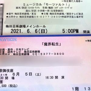 『公演中止で紙切れになったチケット』その2