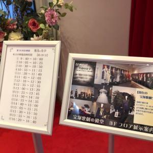 宝塚の殿堂『男役の美学』※ネタばれ注意