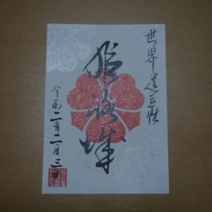 2020年02月03日(月)、姫路城入場記念書・(御城印)をゲットした