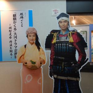 2020年02月18日(火)、福知山城に登り、福知山光秀ミュージアムを訪れた