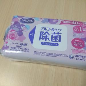 除菌シートを買えた。