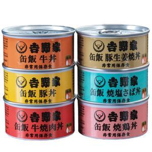 【正直な感想】吉野屋の缶詰牛丼っておいしいの?焼塩さば丼・豚丼も食べてみた!【非常食】